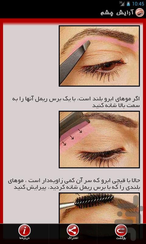 com.DroidFa.EyeMakeUp23