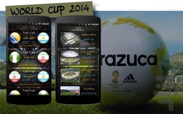 com.worldcup2014.purchase1