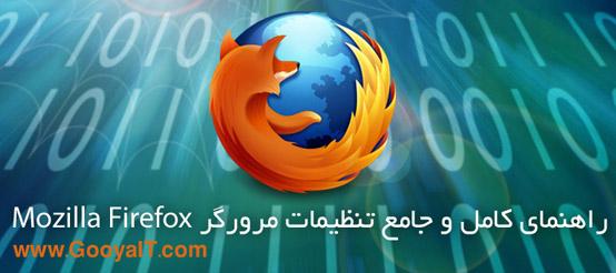 راهنمای جامع تنظیمات مرورگر Mozilla Firefox