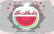 رکورد خرید آنلاین در ایران در یلدای ۹۵ شکسته میشود؟