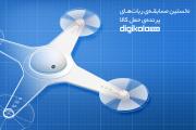 دیجیکالا برگزار میکند؛ بزرگترین مسابقه رباتهای پرنده