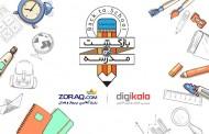 دیجی کالا با همکاری زورق برگزار می کند: جشنوارهی بازگشت به مدرسه
