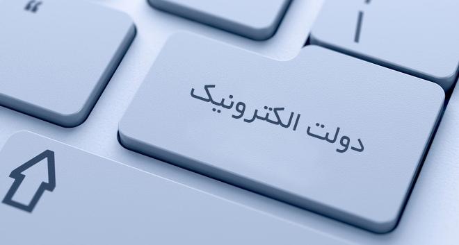 اعلام جزئیات فاز نخست دولت الکترونیکی