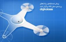 نخستين مسابقهی حرفهای رباتهای پرندهی حمل کالا