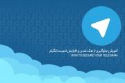 آموزش جلوگیری از هک شدن تلگرام