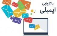 بازاریابی ایمیلی یا ایمیل مارکتینگ چیست؟
