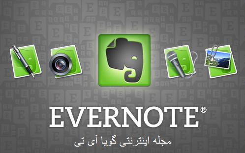 ویندوز 8 : برنامه یادداشت برداری Evernote