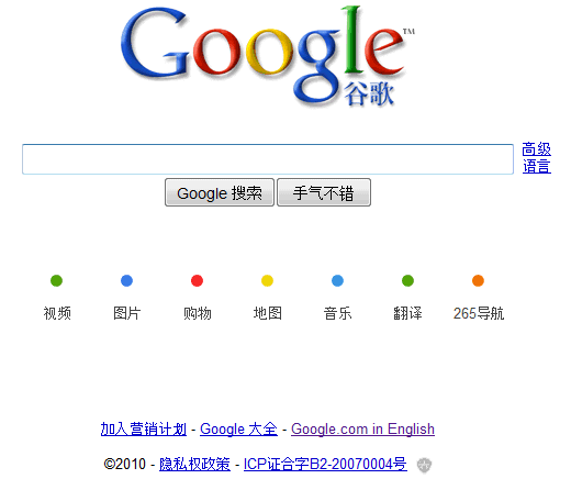 google-china-home