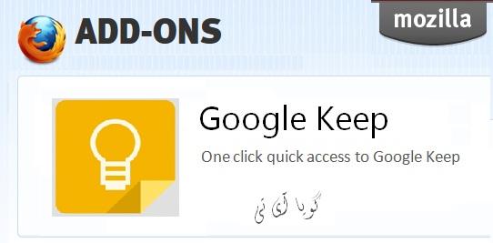 افزونه گوگل کیپ برای فایر فاکس