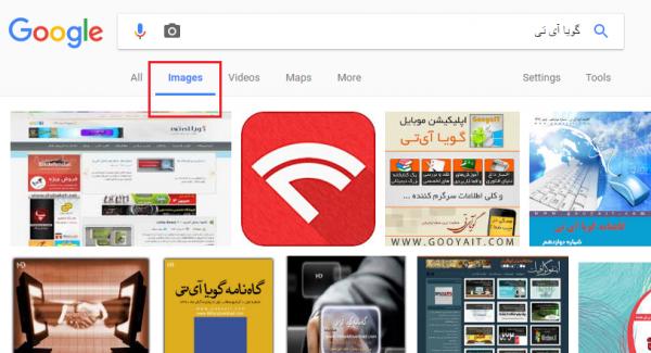 جستجوی تصاویر گوگل
