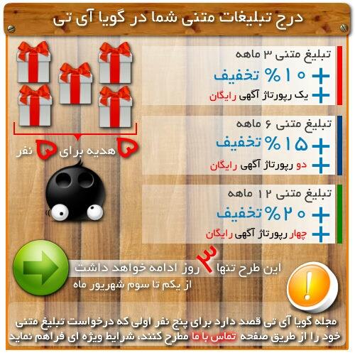 صدور مجوز نسل 3 و 4 در هفته دولت