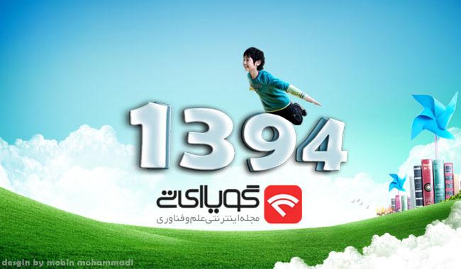 سال ۱۳۹۴ مبارک باد
