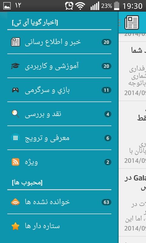 gooyait-android-app-2