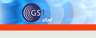 وب سایت gs1 ایران