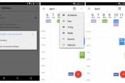 اپلیکیشن Google Calendar 5.1 با امکانات جدید عرضه شد