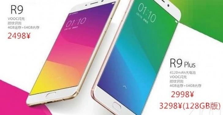 قیمت و تاریخ عرضه Oppo R9 مشخص شد