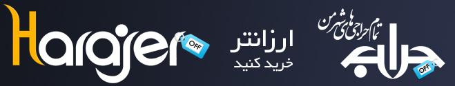 معرفی حراجي اينترنتي با نام حراجر (harajer)