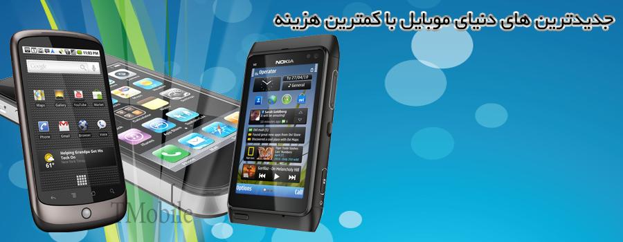 تی موبایل ؛ شما هم یک موبایل با کیفیت و ارزان قیمت داشته باشید!؟