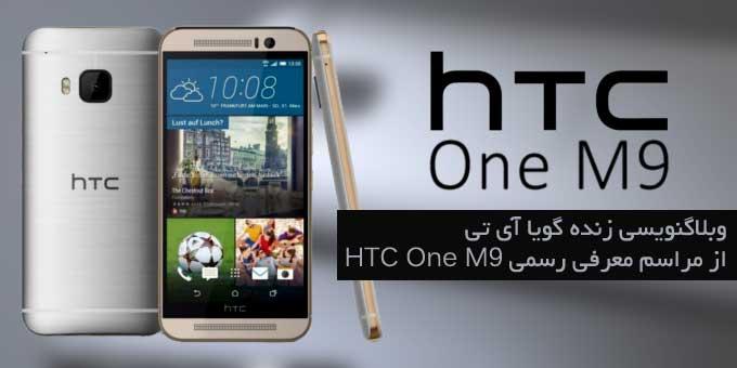 وبلاگنویسی زنده مراسم معرفی تلفن هوشمند HTC One M9 در گویا آی تی [تمام شد]