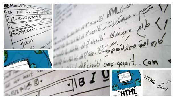كتاب آموزش كامل اچتيامال (HTML)