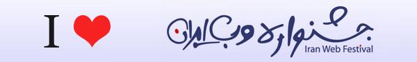 از وب ایران چه خبر؟ اينفوگرافيك (گزارش نامه ای ویژه از گویا آی تی)