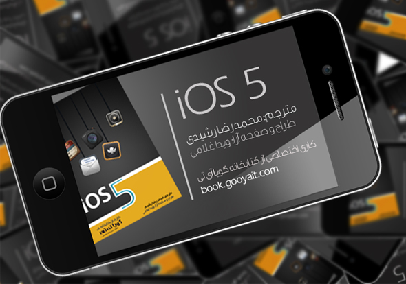 كتاب راهنماي آخرين و بهترين سيستم عامل اپل (iOS 5)