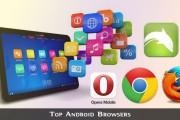 ۵ مرورگر اینترنتی برتر برای سیستم های اندرویدی