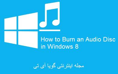 ویندوز 8 : چگونه ایجاد یک دیسک صوتی ؟