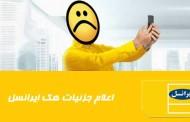 رسوایی جدید در ایرانسل؛ حمله هکری به سیستم کنترل حساب اینترنتی ایرانسل