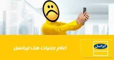 هک حساب کاربری مشترکان ایرانسل