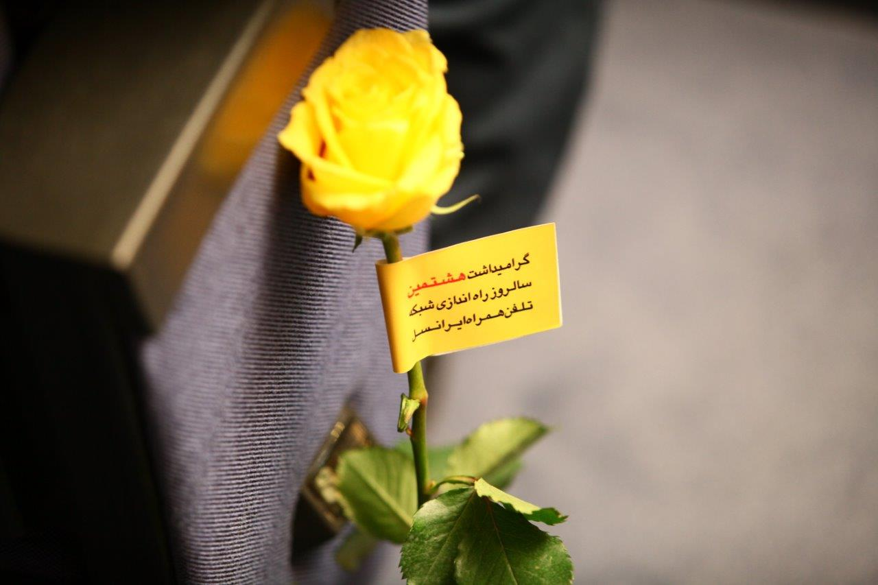 گزارش کامل نشست خبری هشتمین سالروز راه اندازی شبکه تلفن همراه ایرانسل