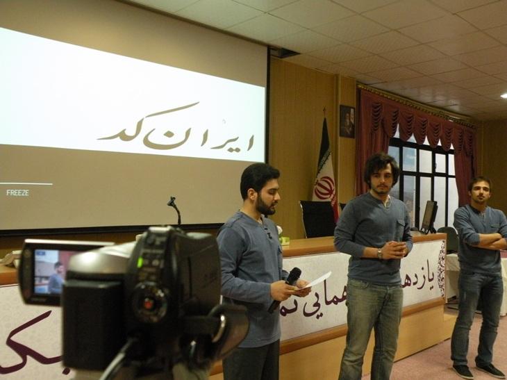 اولین اجرای زنده تیم پادکست مجله اینترنتی گویا آیتی (رادیو گویا) در یازدهمین گردهمایی نمایندگان ایرانکد در سالن همایشهای مرکز ملی شمارهگذاری کالا و خدمات ایران