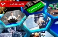 روزنگار ؛ سیاه چاله ها/ چگونگی انجام خریدهای اینترنتی امن و بیشتر