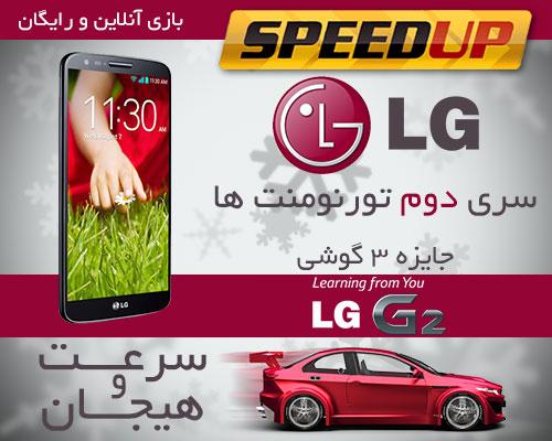 lg-speedup