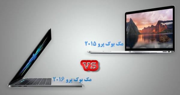 macbook-pro-2016-vs-2015-comp-21-1