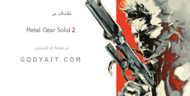دنده های فلزی (نقدی بر Metal Gear Solid 2)