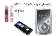 چگونه یک  MP3 Player مناسب خریداری کنیم؟