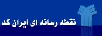 پرتال خبری ایرانکد