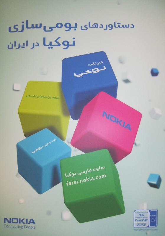 گزارش اختصاصي گويا آيتي از نشست تابستاني نوكيا (Nokia) در ايران