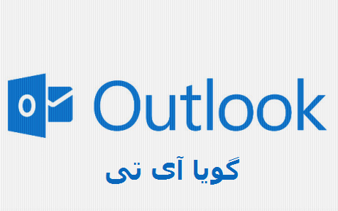 outlook-s-3