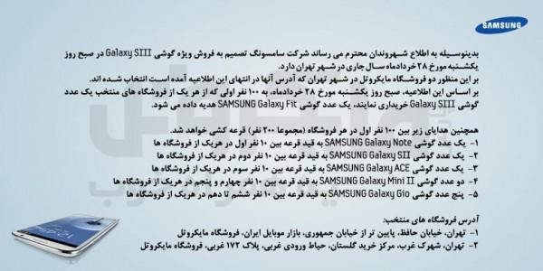 اطلاعیه فروش ویژه Samsung Galaxy SIII به مناسبت عید مبعث