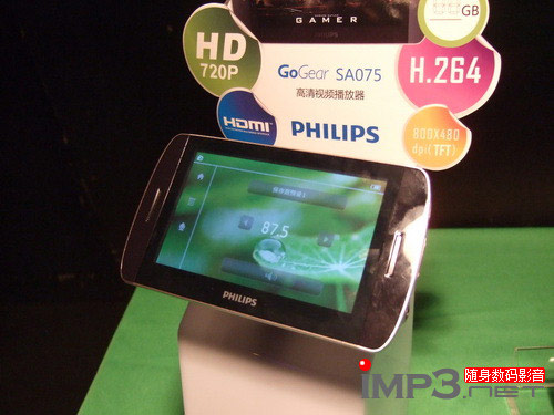 philips-sa075-launch