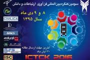 سومین کنگره بین المللی فن آوری، ارتباطات و دانش، دانشگاه آزاد مشهد