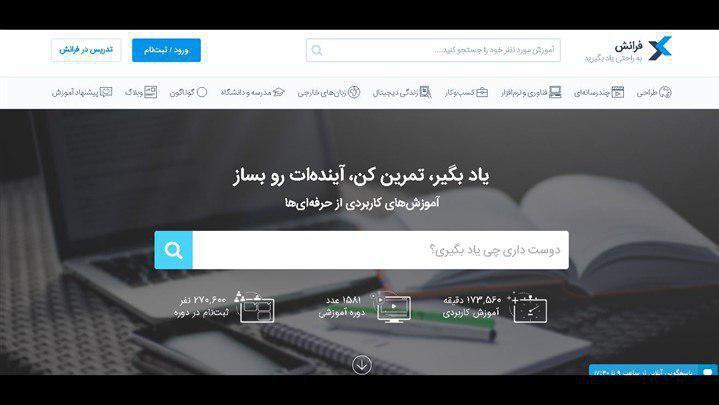 «فرانش» بامحتوای بومی، بهترین سایت آموزشی ایران شد