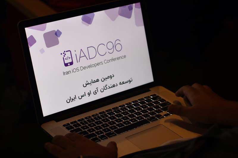 گزارش یک روز فناورانه در دومین دوره همایش توسعه دهندگان آی او اس ایران (iADC 96)