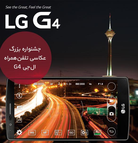 جشنواره عکاسی برای دارندگان جی ۴ ایران آغاز شد