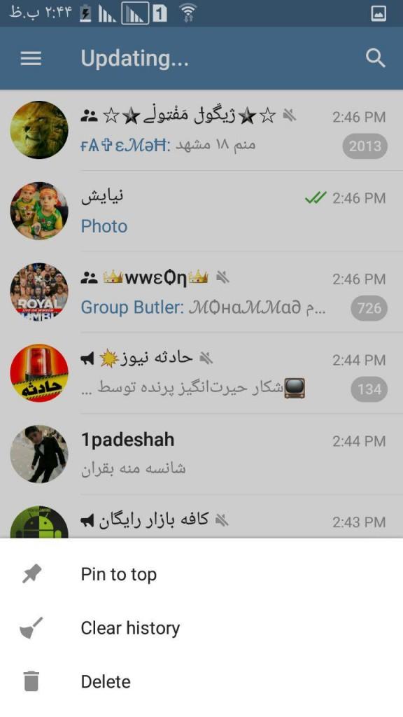 تلگرام پین