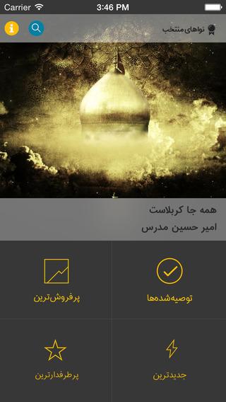 اکنون، آهنگ پیشواز ایرانسل هم اپلیکیشن خاص خود را دارد