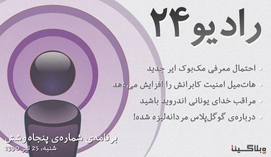 رادیو 24 وبلاگینا