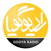 رادیو گویا، برنامه بیست و سوم